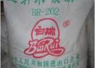 厂家直销 白瑞牌 优质 BR-202纳米活性钙
