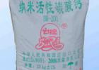 厂家直销 优质BR-201 纳米活性钙