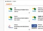 元王cae软件购买代理及二次开发