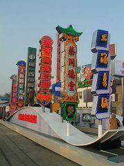 上海黄浦区