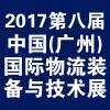 2017中国(广州)国际包装工业及物流技术展