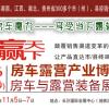 2016中部(长沙)房车露营产业博览会暨房车/露营装备展