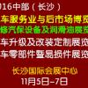 2016中部(长沙)汽车零部件及易损件展览会11月5-7日