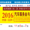 2016中部(长沙)汽车服务产业博览会暨汽车租赁展览会