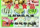 电器仪表销毁处理,上海市伪劣假冒假冒产品销毁,食品销毁
