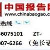 中国化妆品塑料包装市场发展态势及十三五投资商机研究报告