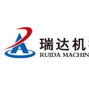 河南瑞达机械重工业有限公司