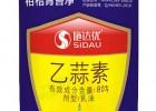 乙蒜素杀菌剂 蔬菜杀菌剂 果树杀菌剂 乙蒜素使用方法