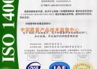 云南环境管理认证时间—环质健企业管理咨询