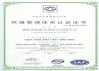 昆明OHSAS18001认证费用—环质健企业管理咨询