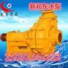 40ZJ-I-A17卧式高铬合金渣浆泵耐磨杂质清淤泵泥浆泵