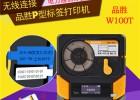 手持式标签打印机W100T 电力工程布线线缆标签机