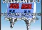 消防高位水箱压力开关 数显压力控制器 FR-YK