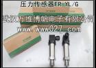 消防验收专用压力传感器 压力变送器 型号FR-YL-G