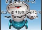 室内消火栓系统流量计 椭圆齿轮流量计FRLC 齿轮流量计