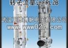 消防系统用流量计 转子流量计FRLZB 厂家现货供应