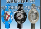 消防用流量指示器 水流指示器FR-ZXY 视窗叶轮式