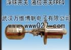 消防管道用不锈钢浮球液位开关FRFQ 厂家现货供应