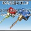 消防系统流量开关 靶式流量开关 型号LKB 厂家现货供应