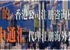 注册海外公司哪个品牌好,中通汇香港公司注册值得信赖