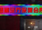上海普陀区吸塑招牌制作,普陀区霓虹灯加工维修