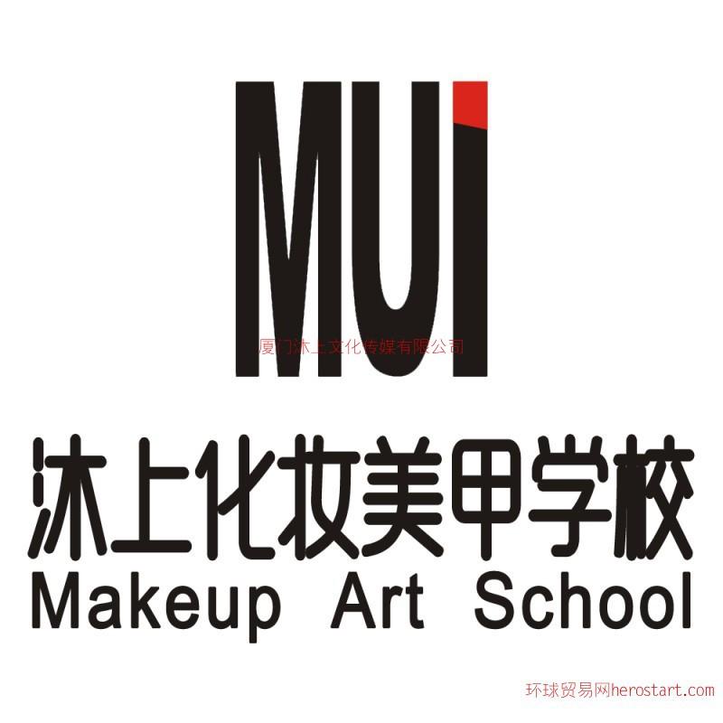 厦门沐上化妆学校|厦门免费学化妆|免费化妆培训