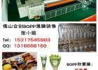 优质opp食品防雾膜 批发有机蔬菜包装膜 菌菇类包装卷膜