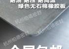 定做无石棉芳纶纤维板芳纶橡胶板非石棉垫船用纸密封垫