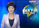 中央一套《朝闻天下》广告价格费用 CCTV1套广告代理