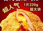广西美味小吃兵戈台港大鸡排