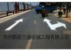 张家港热熔划线南通热熔划线扬州热熔划线昆山厂区热熔划线