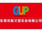 东莞聚又塑生产优质TPE TPE价格