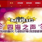 深圳市四海之声文化传播有限公司