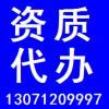 专业代办武汉企业营业执照、代理记账和企业资质