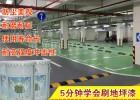 停车场地坪施工价格 地下车库环氧地坪工艺 云浮环氧地坪漆厂家