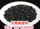 北京海淀无烟煤滤料-北京海淀无烟煤滤料生产厂家