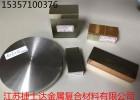 有色金属复合板 铜复合板 铝复合板 钛复合板 双面复合板