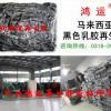 乳胶再生胶技术 乳胶再生胶市场
