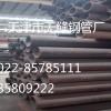 小口径船舶用锰钢无缝管供应商
