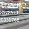 买10#化肥设备用高压无缝钢管到天津帝一钢联钢管公司
