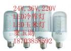 超亮LED灯LED玉米灯冷库灯E27螺口10w工厂商场仓库用