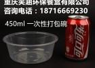 重庆一次性外卖透明餐盒,450ml圆形一次性餐盒