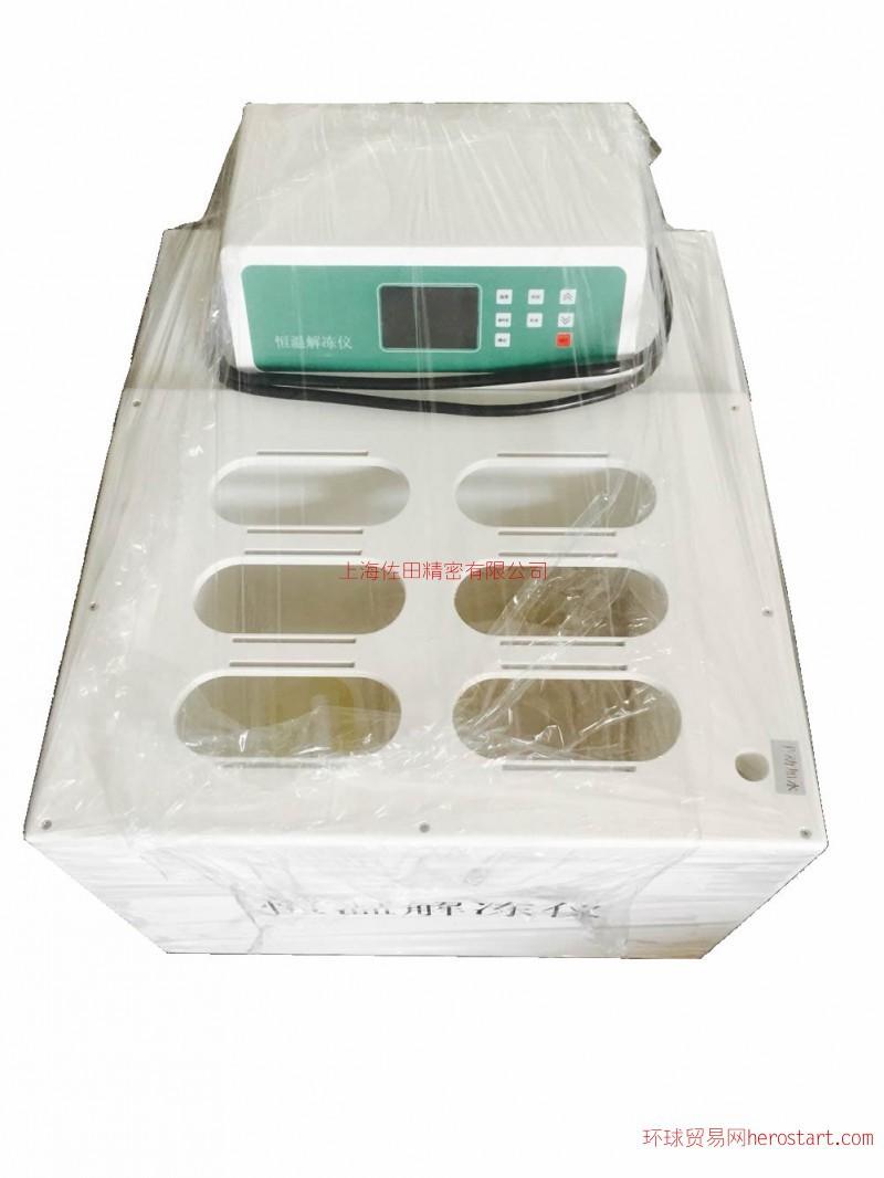 智能血液溶浆机|血液溶浆机厂家|医用血液溶浆机