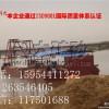 8寸绞吸式抽沙船 小型清淤采沙选矿设备