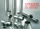 食品级不锈钢管件的优点说明