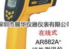 AR882+红外测温仪AR882A+
