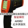 AR982红外测温仪AR972/AR962
