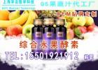 50ml综合酵素饮料代加工/国内酵素饮品加工制造厂