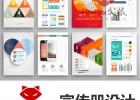 河南郑州宣传册设计制作公司产品宣传页设计原创设计满意为止
