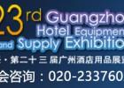 提供2016第23届广州酒店用品展展览服务